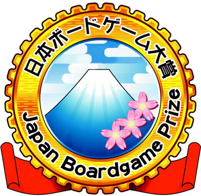 Japan Boardgame Prize